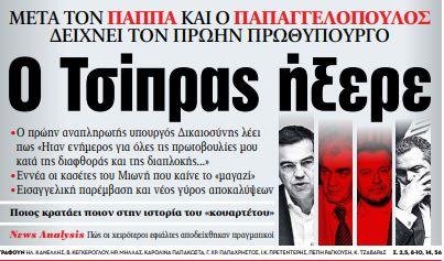 Στα «ΝΕΑ» της Πέμπτης: Ο Τσίπρας ήξερε | tovima.gr