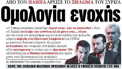 Στα «ΝΕΑ» της Παρασκευής: Ομολογία ενοχής | tovima.gr