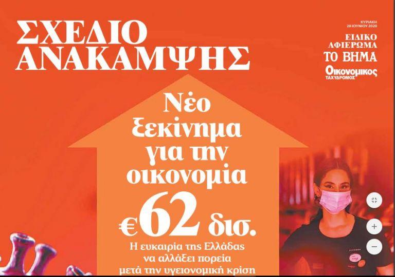 ΣΧΕΔΙΟ ΑΝΑΚΑΜΨΗΣ: Ειδική έκδοση με το «Βήμα της Κυριακής» | tovima.gr