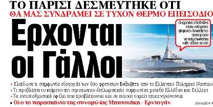 Στα «ΝΕΑ» της Δευτέρας: Eρχονται οι Γάλλοι | tovima.gr