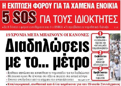 Στα «ΝΕΑ» της Τρίτης: Διαδηλώσεις με το… μέτρο   tovima.gr