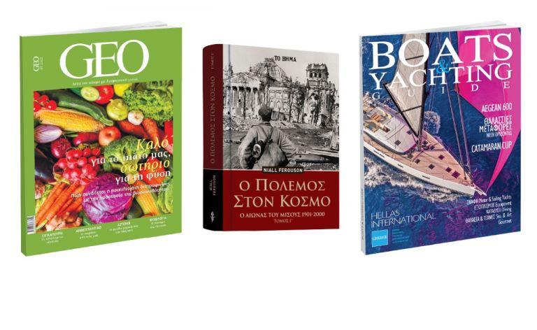 «GEO», «Ο Πόλεμος στον Κόσμο», «Boats & Yachting», «Autohub» & ΒΗΜΑGAZINO την Κυριακή με ΤΟ ΒΗΜΑ   tovima.gr