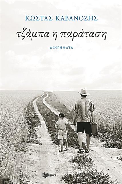 Η ονειρική γλώσσα της καθημερινής ζωής   tovima.gr