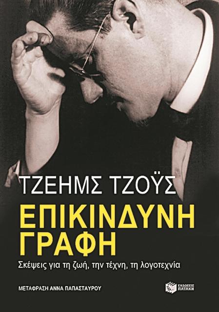 Στο μυαλό του Τζέιμς Τζόις | tovima.gr