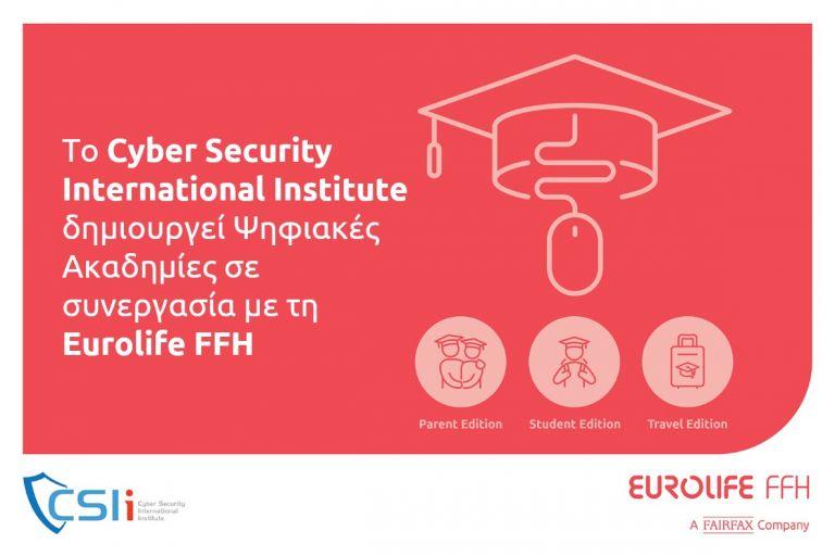 Το Cyber Security International Institute δημιουργεί Ψηφιακές Ακαδημίες μαζί με την Eurolife FFH   tovima.gr