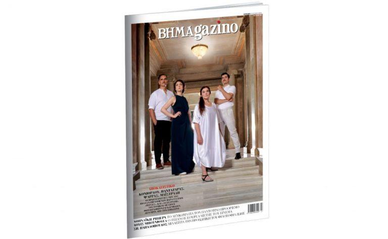 To BHMAgazino με «Πέρσες» και «Λυσιστράτη» | tovima.gr