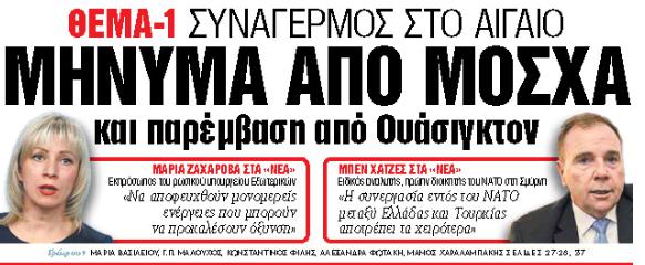 Στα «ΝΕΑ Σαββατοκύριακο»:  Συναγερμός στο Αιγαίο   tovima.gr