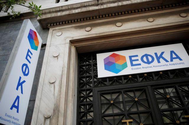ΕΦΚΑ: Χρέη 1 δισ. ευρώ στο πρώτο τρίμηνο του έτους | tovima.gr