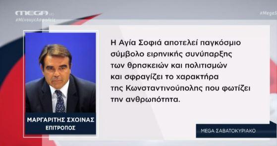 Σχοινάς στο MEGA για Αγία Σοφία: Η ΕΕ θα απαντήσει όταν υπάρξει οριστική απόφαση | tovima.gr