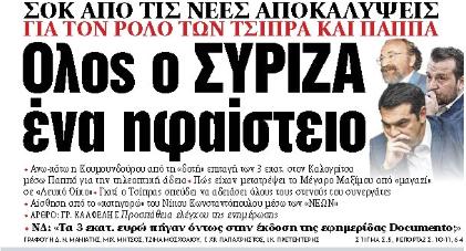 Στα «ΝΕΑ» της Δευτέρας: Ολος ο ΣΥΡΙΖΑ ένα ηφαίστειο | tovima.gr