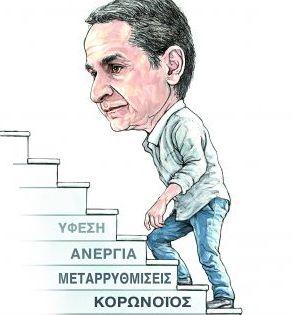 Ο απολογισμός της «προεδρικής πρωθυπουργίας» του Μητσοτάκη   tovima.gr