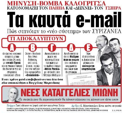 Στα «ΝΕΑ» της Τρίτης: Τα καυτά e-mail | tovima.gr