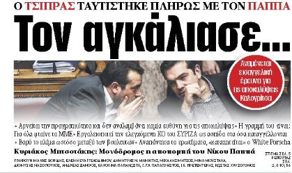 Στα «ΝΕΑ» της Τετάρτης: Τον αγκάλιασε… | tovima.gr