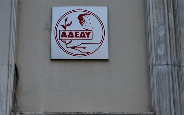 ΑΔΕΔΥ: Πανελλαδική στάση εργασίας στο Δημόσιο ενάντια στο ν/σ για διαδηλώσεις   tovima.gr