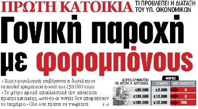 Στα «ΝΕΑ» της Δευτέρας: Γονική παροχή με φορομπόνους | tovima.gr