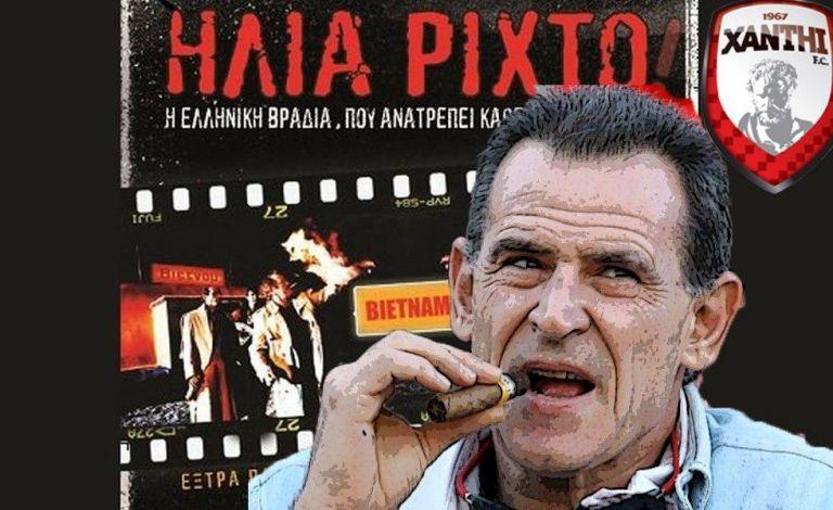 Ηλία, ρίχτο: Διαλύει τη Ξάνθη ο Πανόπουλος | tovima.gr