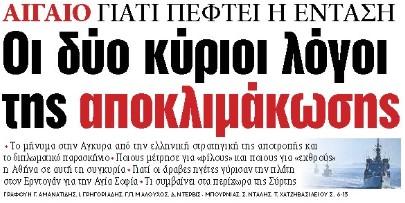 Στα «ΝΕΑ» της Δευτέρας: Οι δύο κύριοι λόγοι της αποκλιμάκωσης | tovima.gr