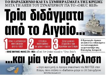 Στα «ΝΕΑ» της Τετάρτης: Τρία διδάγματα από το Αιγαίο… και μία νέα πρόκληση | tovima.gr