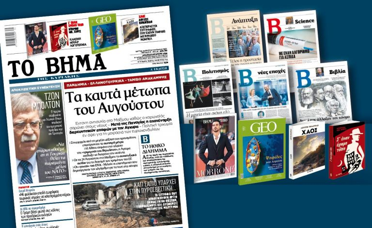 Διαβάστε στο Βήμα της Κυριακής: Τα καυτά μέτωπα του Αυγούστου   tovima.gr