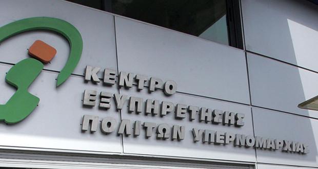 myKEPlive : Τέλος στις ουρές στα Κέντα εξυπηρέτησης Πολιτών | tovima.gr