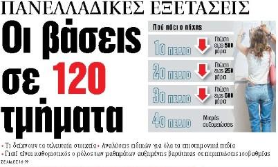 Στα «ΝΕΑ» της Δευτέρας: Οι βάσεις σε 120 τμήματα | tovima.gr