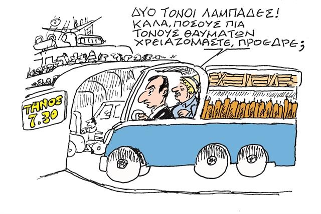 Αλλοι δροσίζονται, άλλοι «ψήνονται»   tovima.gr