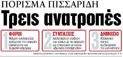 Στα «ΝΕΑ» της Τρίτης: Τρεις ανατροπές | tovima.gr