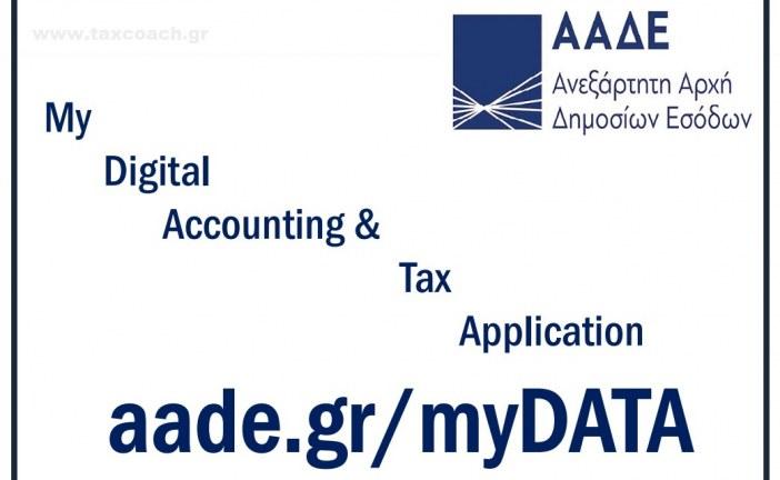 ΑΑΔΕ: Πιστοποιήθηκαν 4 πάροχοι ψηφιακής τιμολόγησης | tovima.gr