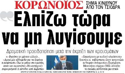 Στα «ΝΕΑ» της Τετάρτης: «Ελπίζω τώρα να μη λυγίσουμε»   tovima.gr