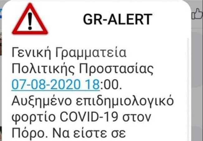 Πόρος: Μήνυμα από το 112 – «Φοράτε υποχρεωτικά μάσκα» | tovima.gr