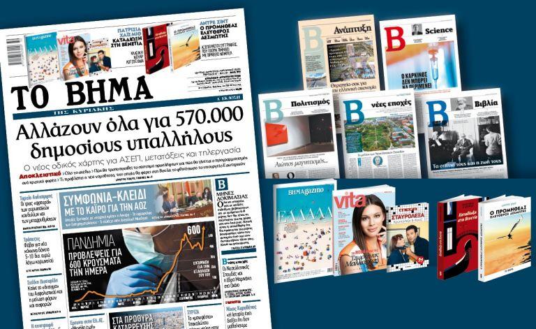 Διαβάστε στο Βήμα της Κυριακής: Αλλάζουν όλα για 570.000 δημοσίους υπαλλήλους   tovima.gr