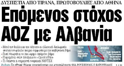 Στα «ΝΕΑ» της Δευτέρας: Επόμενος στόχος ΑΟΖ με Αλβανία | tovima.gr