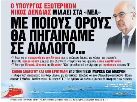 Στα «Νέα Σαββατοκύριακο» (εκτάκτως σήμερα Παρασκευή): Με ποιους όρους θα πηγαίναμε σε διάλογο… | tovima.gr