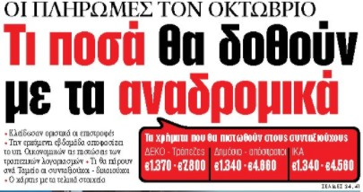 Στα «ΝΕΑ» της Δευτέρας: Tι ποσά θα δοθούν με τα αναδρομικά | tovima.gr