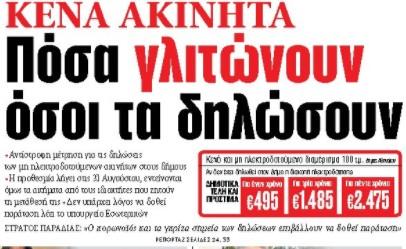 Στα «ΝΕΑ» της Τετάρτης: Πόσα γλιτώνουν όσοι τα δηλώσουν | tovima.gr