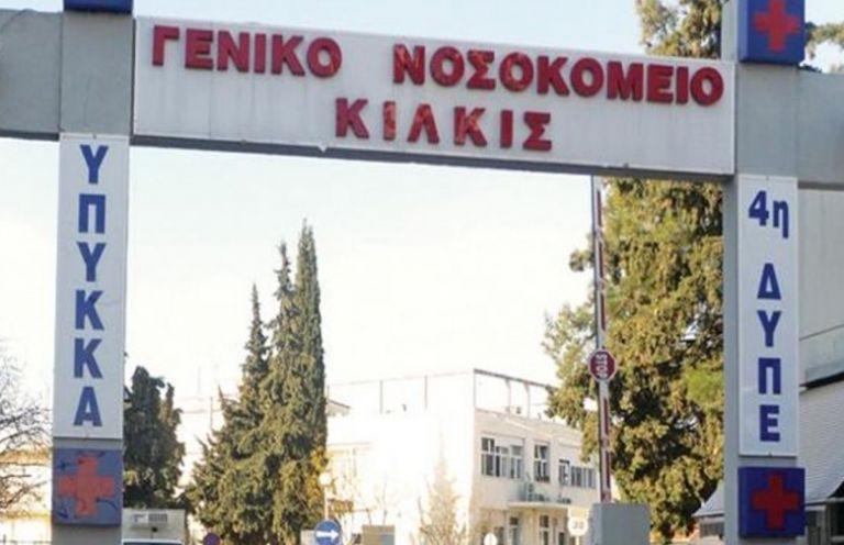 Κορωνοϊός: Θετικός ο διοικητής του νοσοκομείου Κιλκίς | tovima.gr
