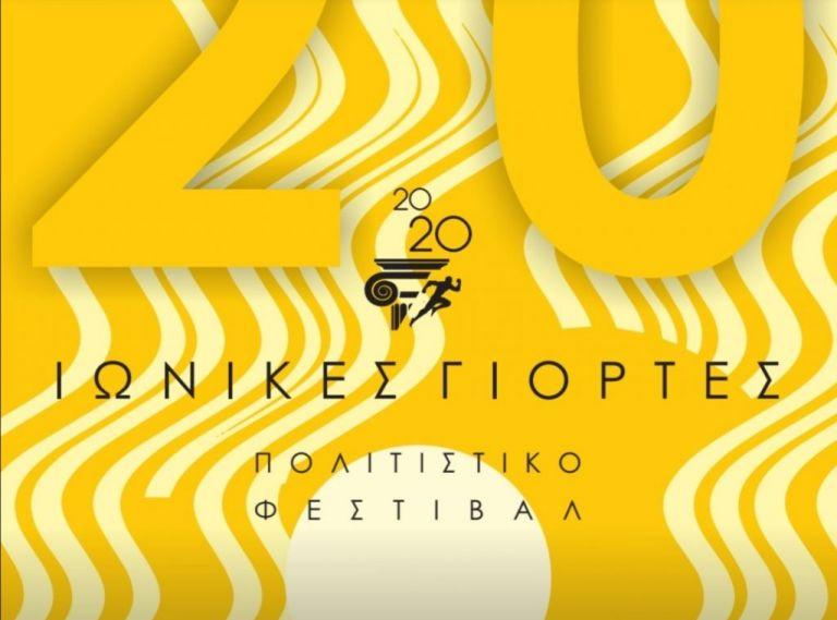 Ιωνικές Γιορτές 2020: Ραντεβού Πολιτισμού στο Αλσος Νέας Σμύρνης | tovima.gr