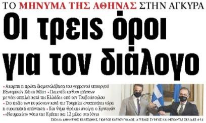 Στα «ΝΕΑ» της Τετάρτης: Οι τρεις όροι για τον διάλογο   tovima.gr