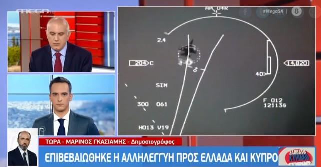 Ελληνικά F-16 στην Κύπρο: Επιφυλάξεις για το βίντεο αερομαχίας που δημοσίευσε η Άγκυρα | tovima.gr