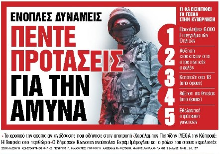 Στα «Νέα Σαββατοκύριακο» : Πέντε προτάσεις για την Αμυνα | tovima.gr