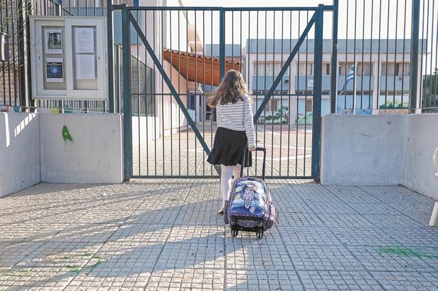 Επιστροφή στα θρανία με αγωνίες και ερωτήματα | tovima.gr