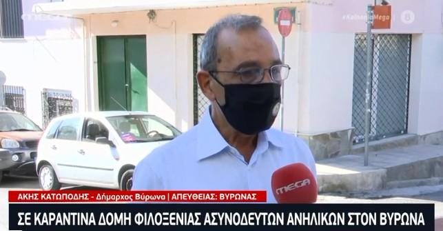Καραντίνα σε δομή φιλοξενίας ασυνόδευτων ανηλίκων στο Βύρωνα – O δήμαρχος στο MEGA   tovima.gr