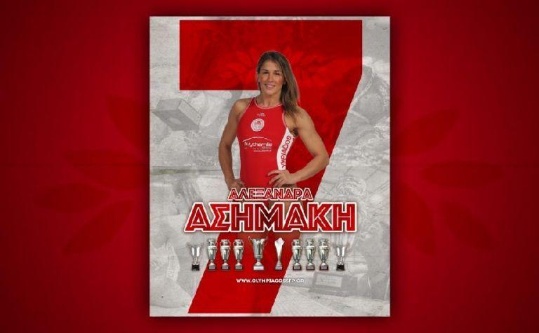Το αντίο του Ολυμπιακού στην Ασημάκη | tovima.gr