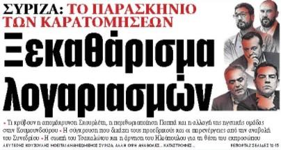 Στα «ΝΕΑ» της Πέμπτης: Ξεκαθάρισμα λογαριασμών | tovima.gr