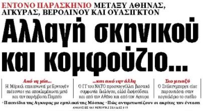 Στα «ΝΕΑ» της Παρασκευής: Αλλαγή σκηνικού και κομφούζιο… | tovima.gr