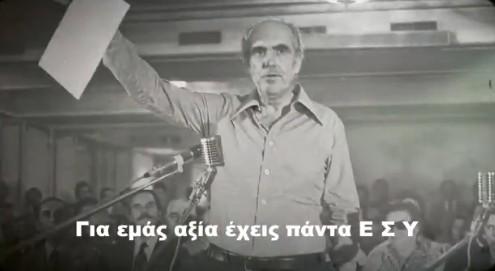 ΠΑΣΟΚ: Για εμάς υπάρχεις πάντα ΕΣΥ – Η ανάρτηση της Φώφης Γεννηματά | tovima.gr