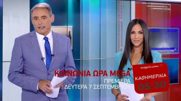 Επιτέλους! Πρεμιέρα για την Κοινωνία Ώρα MEGA στις 7 Σεπτεμβρίου   tovima.gr