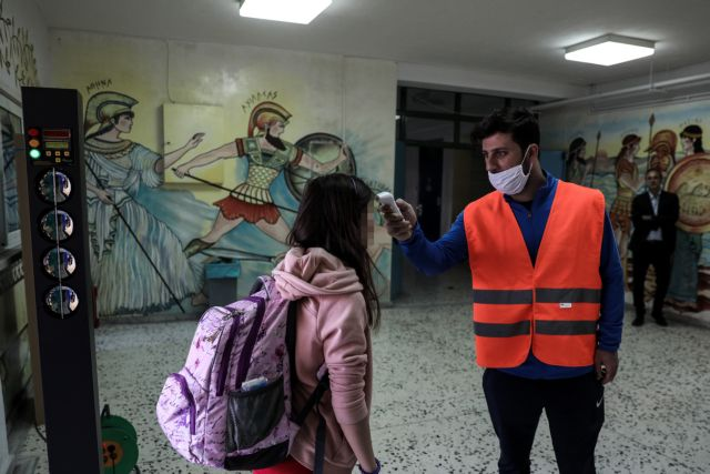 ΕΟΔΥ: Οι οδηγίες για τους μαθητές όλων των βαθμίδων | tovima.gr