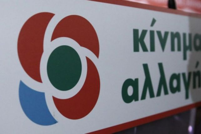 ΚΙΝΑΛ για Μόρια : Ζητά τις παραιτήσεις Μηταράκη και Χρυσοχοΐδη | tovima.gr