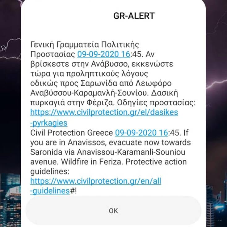 Νέο έκτακτο μήνυμα από το 112: Εκκενώστε τώρα την Ανάβυσσο | tovima.gr